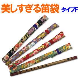【メール便対応】美しすぎる篠笛袋 タイプF【数量限定】【sonido】