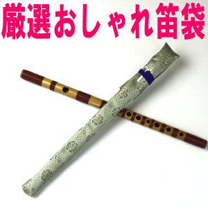 厳選おしゃれ笛袋 55【メール便対応】