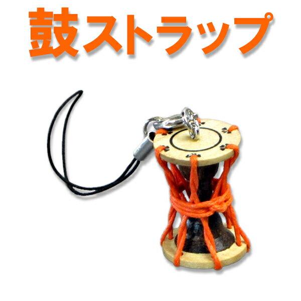 【メール便対応】【ストラップ】木製 鼓(つづみ)ストラップ