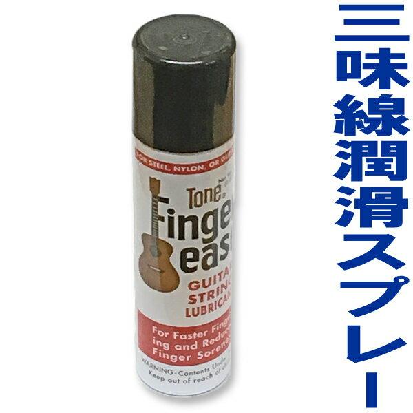 【オススメ】三味線サオ潤滑スプレー
