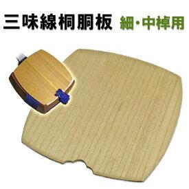 【オススメ】細・中棹用三味線桐胴板(反り防止付き)【メール便対応商品】