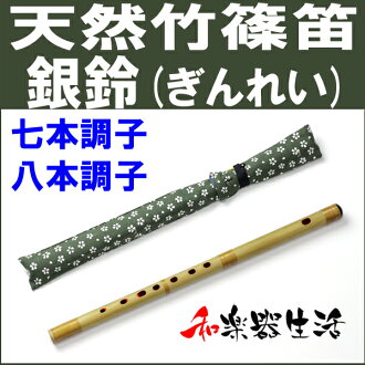 Ginrei SUZUKI natural bamboo bamboo flute and flute-re style