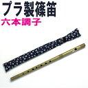 【新製品】SUZUKI プラスチック篠笛・横笛「童子」ドレミ調【笛袋付】六本調子(6本)