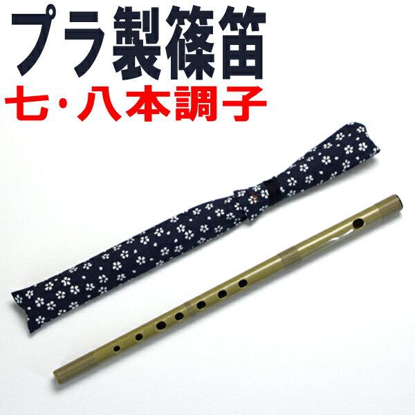 【在庫あり!】SUZUKI プラスチック篠笛・横笛「童子」ドレミ調【笛袋付】七本調子・八本調子(7本・8本)