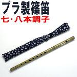 プラスチック篠笛「童子」7本8本ドレミ調