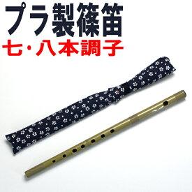 プラスチック篠笛・横笛「童子」ドレミ調 SUZUKI【笛袋付】七本調子・八本調子(7本・8本)