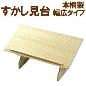 本桐製すかし見台(上) 木製譜面台 幅広タイプ 透明カバー付