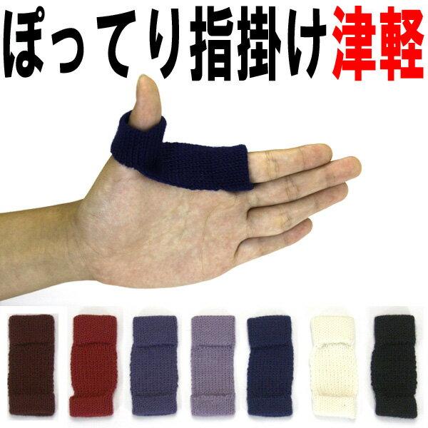 【新商品】厚みしっかり ぽってり指掛(指すり) 津軽三味線用【メール便対応】