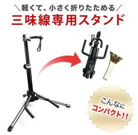【オススメ】三味線専用スタンド(落下防止機能付き)三味線スタンド