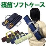 篠笛横笛ソフトケースV6