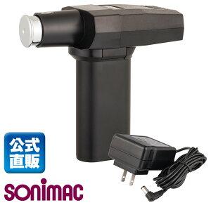 【視力回復】超音波治療器ソニマック最新型Ver....