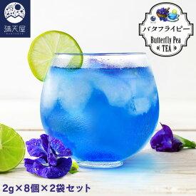 【雑誌で紹介】バタフライピー 青いお茶 ハーブティー ティーバッグタイプ 2g×8個入り 2袋セット 1袋あたり940円
