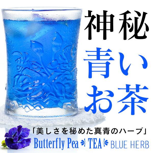 バタフライピー 青いお茶 ハーブティー ティーバッグタイプ 2g×8個入り 2袋セット