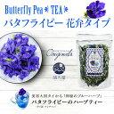バタフライピー 青いお茶 ハーブティー 花弁タイプ 50g