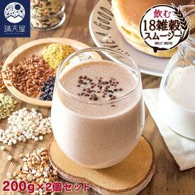 飲む18雑穀スムージー 〜18MILLET SMOOTHIE〜 200g×2個セット
