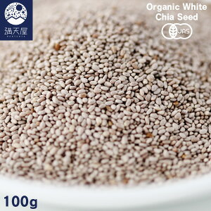 有機 ホワイト チアシード 100g