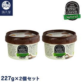 オーガニック ココナッツオイル 227g 無臭タイプ×2個 【オーガニック認証取得】【ロイヤルグリーン ROYAL GREEN】【トランス脂肪酸 ゼロ】