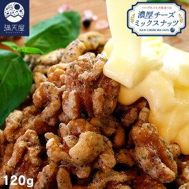 濃厚チーズ ミックスナッツ 120g