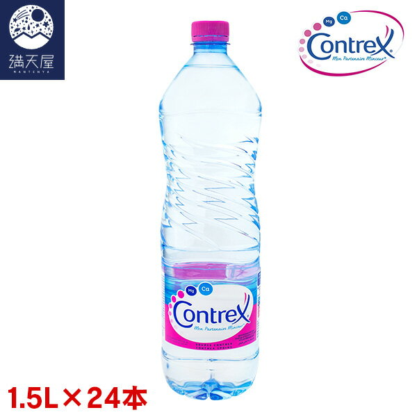 【150円クーポンでおトク】コントレックス 1.5L×24本 <CONTREX> (正規輸入品)
