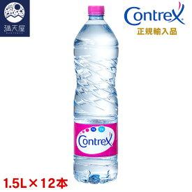 コントレックス 1.5L×12本 <正規輸入品 日本語ラベル> (CONTREX 1500ml)