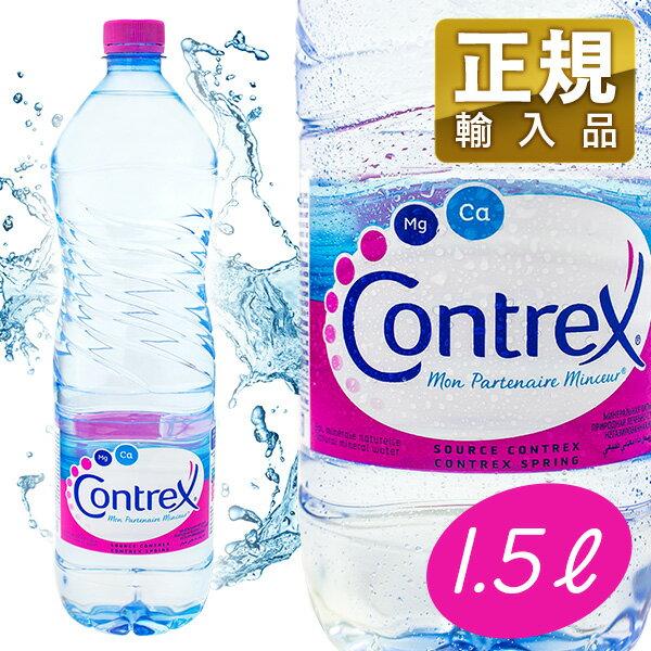 コントレックス 1.5L×12本 <CONTREX> (正規輸入品)