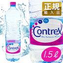 コントレックス 1.5L×12本 <CONTREX> 【正規輸入品/コントレックス 1500ml /水/ミネラルウォーター/硬水/飲料/ドリンク】【送料無料】 ランキングお取り寄せ