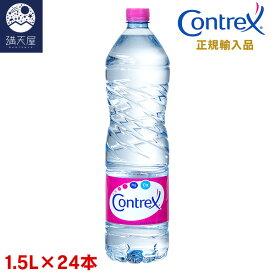 コントレックス 1.5L×24本 <正規輸入品 日本語ラベル> ( CONTREX 1500ml )