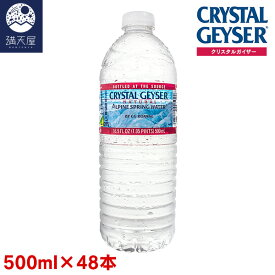 クリスタルガイザー 500ml×48本 <並行輸入品>( ミネラルウォーター 水 天然水 軟水 飲料 ドリンク )