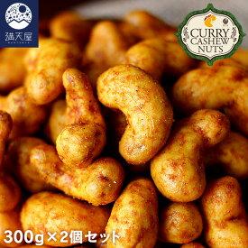 カレーカシューナッツ 600g (300g×2個) 〜こく旨 スパイス仕立て〜<1袋あたり1,339円>