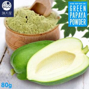 【青パパイヤ 100% 粉末】グリーン パパイヤ パウダー 80g −GREEN PAPAYA POWDER−【無添加/青パパイヤ酵素/酵素ダイエット】