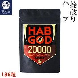HAB GOD 20000 (ハブ・ゴッド) 186粒