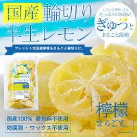 【国産100%】ドライフルーツ輪切り半生レモン500g【檸檬/乾燥】