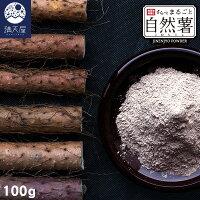 国産/自然薯/パウダー/じねんじょ/無添加/粉末/山芋/