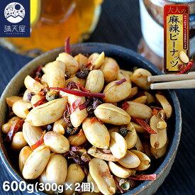 【送料無料】大人の麻辣ピーナッツ 600g(300g×2個)