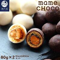 チョコレート/チョコ/ピーナッツ/まめチョコ/チョコボール