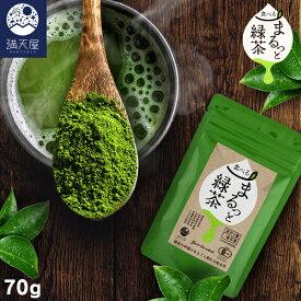 【 国産・無農薬 】まるっと緑茶 (粉末) 70g (日本茶 パウダー 有機JAS認証)