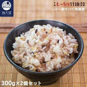 <11穀すべて無農薬> 国産 有機 もっちり11雑穀 300g×2個セット( 熊本県産 雑穀米 有機JAS認証 )