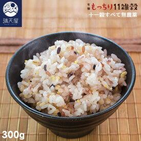 <11穀すべて無農薬> 国産 有機 もっちり11雑穀 300g (熊本県産 雑穀米 有機JAS認証)