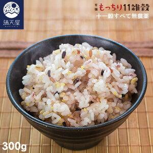 <11穀すべて無農薬> 国産 有機 もっちり11雑穀 300g( 熊本県産 雑穀米 有機JAS認証 )