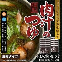 コクうま肉汁のつゆ(濃縮タイプ)10個セット