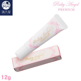 ピンキーエンジェルプレミアム( Pinky Angel Premium ) 12g <ボディ用ホワイトニング> 医薬部外品 日本製【メール便対応】【デリケートゾーン 黒ずみ / ピンク / クリーム / デリケートゾーンケア / バストトップ 黒ずみ 】