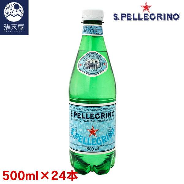 【送料無料】サンペレグリノ 500ml×24本 (炭酸水 イタリア産)