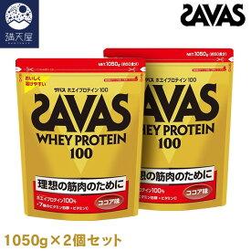 【250円クーポンでおトク】ザバス ホエイプロテイン100 ココア味 1050g (50食分) 2個セット【2019年6月下旬より順次発送予定】