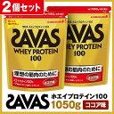 ザバス ホエイプロテイン100 ココア味 50食分 1050g×2個セット