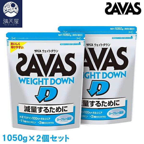 【送料無料】ザバス ウェイトダウン ヨーグルト味 1050g (50食分) 2個セット *1個あたり3,740円