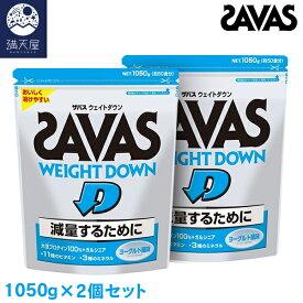 【300円クーポンでおトク】ザバス ウェイトダウン ヨーグルト味 1050g (50食分) 2個セット