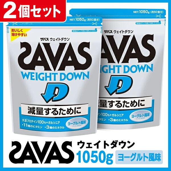 【150円クーポンでおトク】ザバス ウェイトダウン ヨーグルト味 1050g (50食分) 2個セット