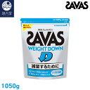 【最安値挑戦で超絶おトク】SAVAS ウェイトダウン ヨーグルト味 1050g (50食分)