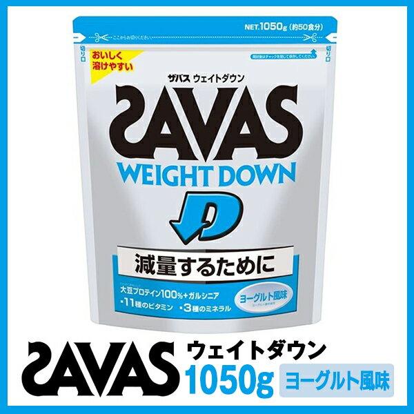 ザバス ウェイトダウン ヨーグルト味 50食分 1050g
