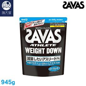 SAVAS ザバス アスリートウェイトダウン ヨーグルト味 945g (45食分)